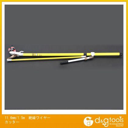 ※法人専用品※エスコ 絶縁ワイヤーカッター 11.6mm/1.5m EA640A-1