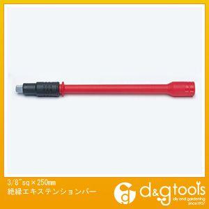 エスコ 絶縁エキステンションバー 3/8Sq×250mm (EA640MB-250S)