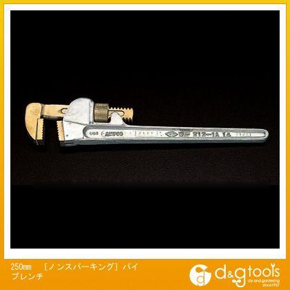 エスコ [ノンスパーキング]パイプレンチ 250mm (EA642HA-10)