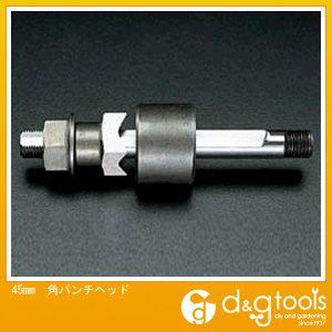 最上の品質な エスコ 角パンチヘッド ONLINE (EA620SB-45):DIY SHOP 45mm FACTORY-DIY・工具