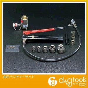 ※法人専用品※エスコ 油圧パンチャーセット EA620TB