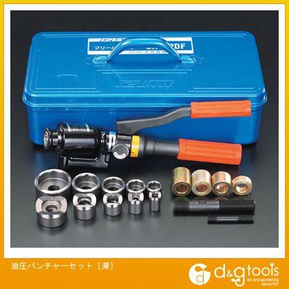 エスコ 油圧パンチャーセット[薄] (EA620TC)