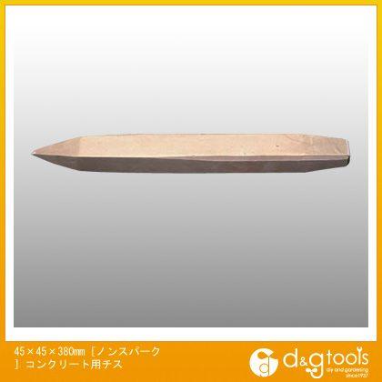 エスコ 45x45x380mm[ノンスパーク]コンクリート用チス (EA642KF-1)