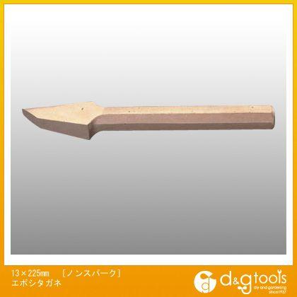 エスコ 13x225mm[ノンスパーク]エボシタガネ (EA642KG-2)