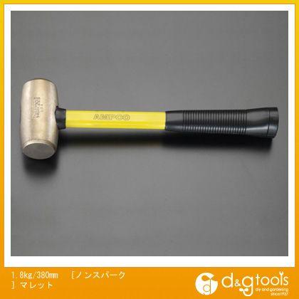 エスコ 1.8Kg /380mm [ノンスパーク]マレット (EA642KL-12)