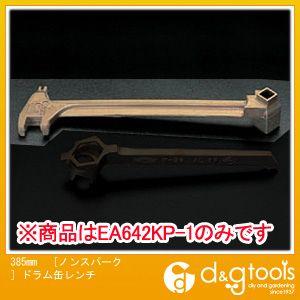 エスコ 385mm[ノンスパーク]ドラム缶レンチ (EA642KP-1)