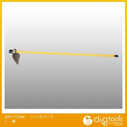 エスコ 200x1570mm[ノンスパーク]鍬 (EA642KV-10)