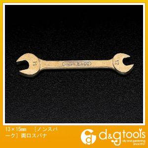 エスコ 13x15mm[ノンスパーク]両口スパナ (EA642LD-14)