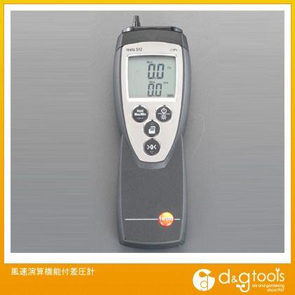 エスコ 風速演算機能付差圧計 (EA739AJ)