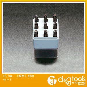 エスコ 12.7mm[数字]刻印セット (EA591HR-13)