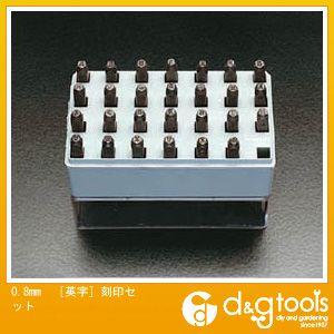 エスコ 0.8mm[英字]刻印セット (EA591HS-0.8)