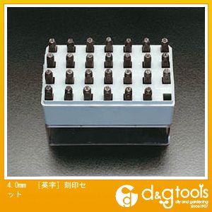 エスコ 4.0mm[英字]刻印セット (EA591HS-4)