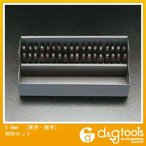 エスコ 6.4mm[英字・数字]刻印セット (EA591HT-6)