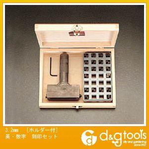 ※法人専用品※エスコ 3.2mm[ホルダー付]英・数字刻印セット EA591HW-3