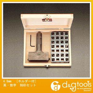 エスコ 4.8mm[ホルダー付]英・数字刻印セット (EA591HW-5)