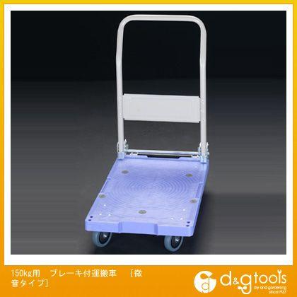 エスコ 150Kg用ブレーキ付運搬車[微音タイプ]  EA520B-22