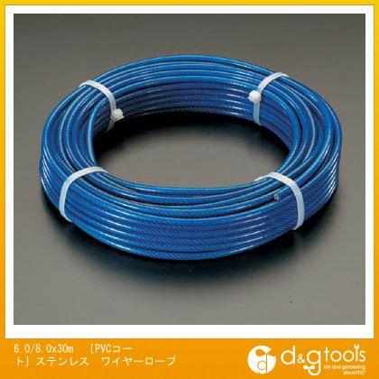 エスコ 6.0/8.0x30M[PVCコート]ステンレスワイヤーロープ (EA628SN-63)