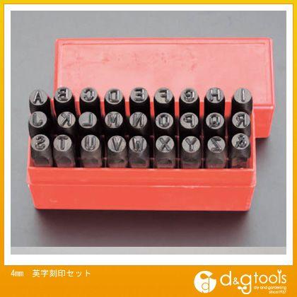 エスコ 英字刻印セット 4mm (EA591-4)