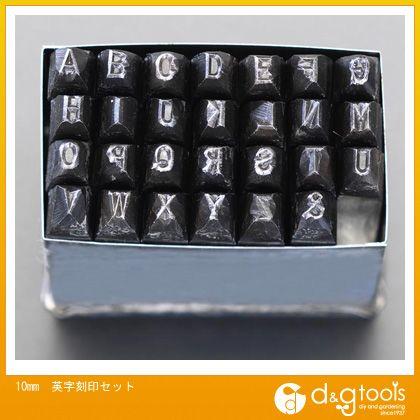 エスコ 英字刻印セット 10mm (EA591BB-10)