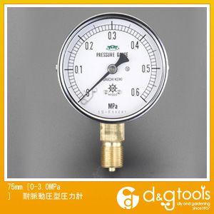 エスコ 75mm[0-3.0MPa]耐脈動圧型圧力計 (EA729GL-30)