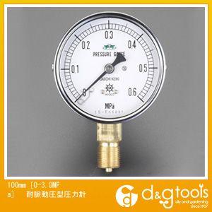 エスコ 100mm[0-3.0MPa]耐脈動圧型圧力計 (EA729GM-30)