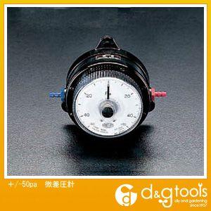 エスコ +/-50pa微差圧計 (EA729SA-5A)