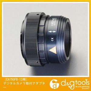 エスコ [EA750FB-13用]デジタルカメラ取付アダプター (EA750FB-17)