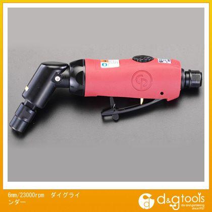 エスコ ダイグラインダー 6mm/23000rpm (EA159CP-23)