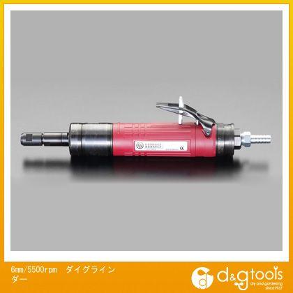 エスコ ダイグラインダー 6mm/5500rpm (EA159CP-50)
