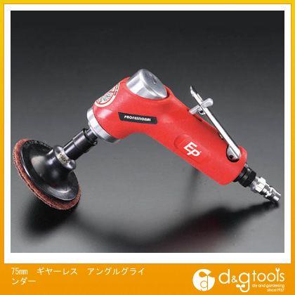 エスコ ギヤーレス 75mm (EA159DR)