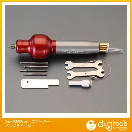 ※法人専用品※エスコ エアータービングラインダー 3mm/80000rpm EA159PN-6