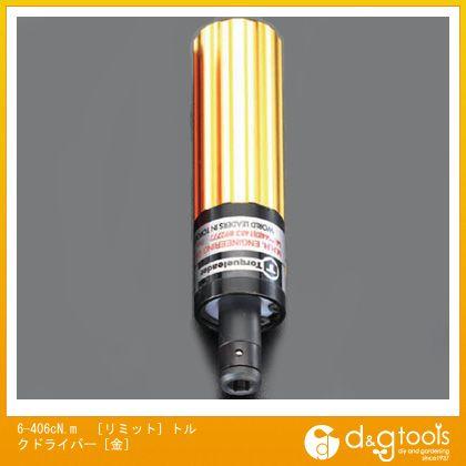 エスコ 6-406CN.M[リミット]トルクドライバー 金 (EA723HH-9)