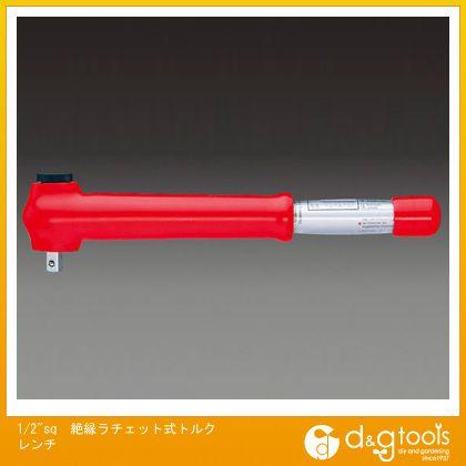 エスコ 1/2Sq絶縁ラチェット式トルクレンチ (EA723KN-4A)