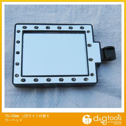エスコ LEDライト付替ミラーヘッド 75×100mm (EA724BB-2M)