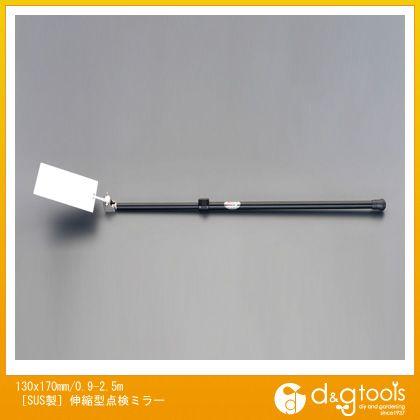 エスコ 0.9?2.5m[SUS製]伸縮型点検ミラー 130×170mm (EA724BD-12)