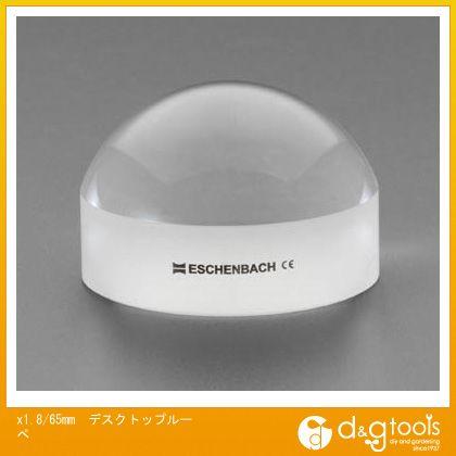 エスコ x1.8 デスクトップルーペ 65mm (EA756BR-1)
