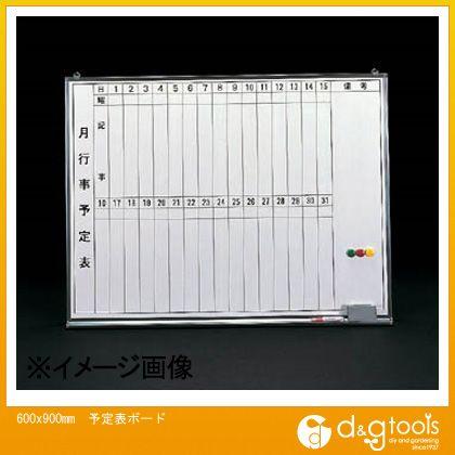 エスコ 予定表ボード 600×900mm (EA766ZB-2)