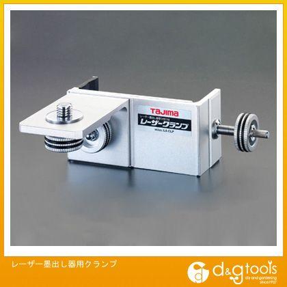 エスコ レーザー墨出し器用クランプ (EA780TM-11) ESCO レーザー墨出器・距離計 レーザー墨出器