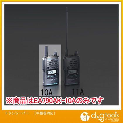 エスコ トランシーバー[中継器対応] (EA790AK-10A)