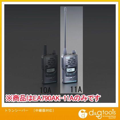 エスコ トランシーバー[中継器対応] (EA790AK-11A)