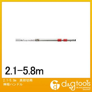 エスコ 2.1-5.8m高枝切用伸縮ハンドル (EA650AX-58)