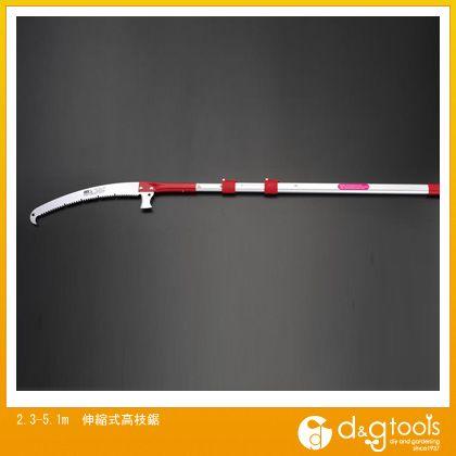 エスコ 2.3-5.1m伸縮式高枝鋸 (EA650AX-120) ESCO 園芸用鋸 高枝鋸