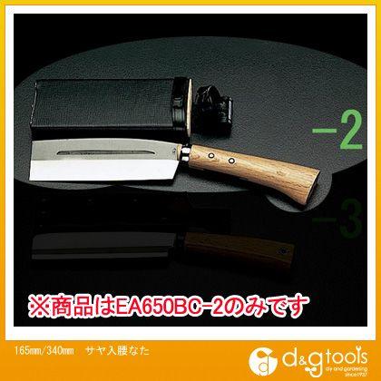 エスコ サヤ入腰なた 165mm/340mm (EA650BC-2)