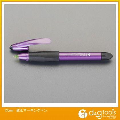 エスコ 酸化マーキングペン 135mm (EA652AK)