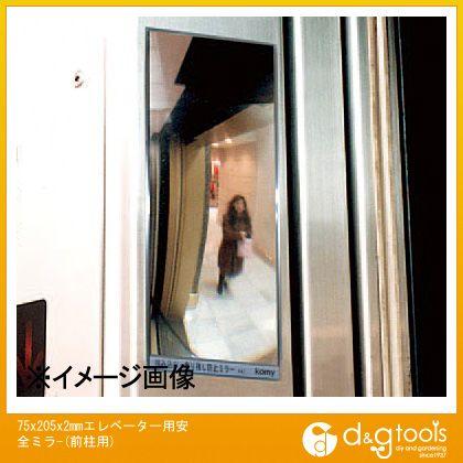 エスコ エレベーター用安全ミラー(前柱用) 75×205×2mm (EA724ZK-51)