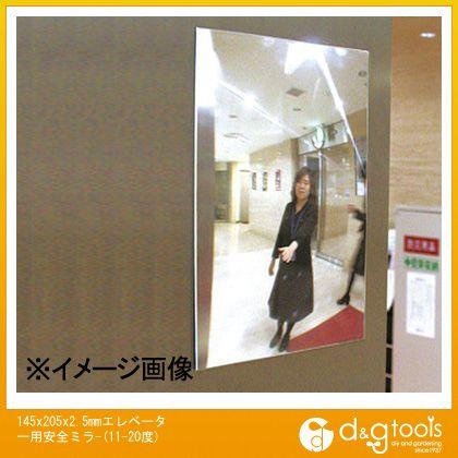 エスコ エレベーター用安全ミラー(11-20度) 145×205×2.5mm (EA724ZK-57)