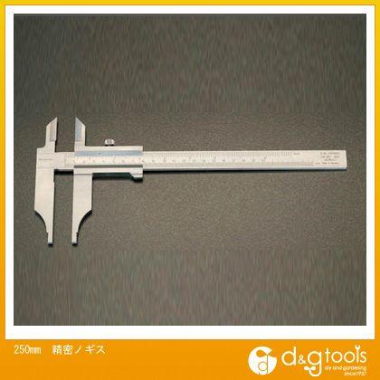 エスコ 精密ノギス 250mm (EA725BE-2A) ノギス
