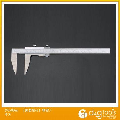 エスコ [微調整付]精密ノギス 250×80mm (EA725BE-11) ノギス
