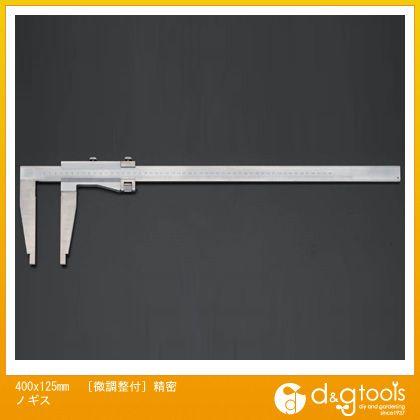 エスコ [微調整付]精密ノギス 400×125mm (EA725BE-13) ノギス