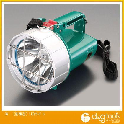 エスコ 3W[防爆型]LEDライト (EA758HA-32)
